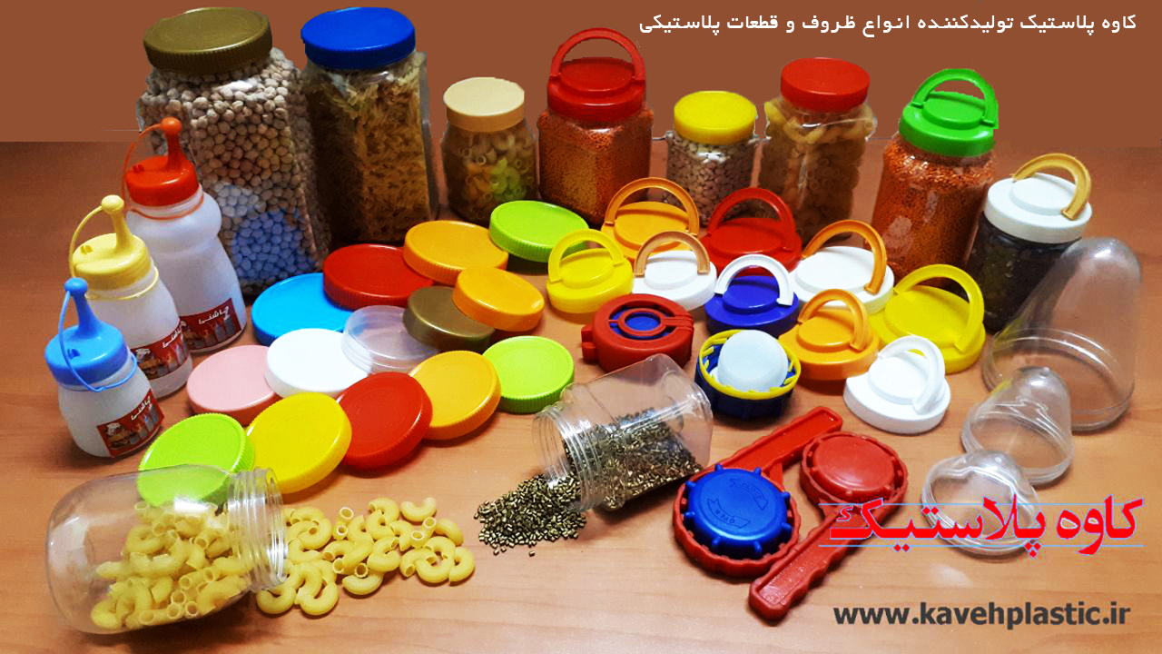 اسلایدر 1 محصولات کاوه پلاستیک